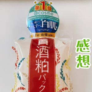 酒粕パックを使った感想!くすみケアに-花乃まりあさん×CHIHARUさんを見て-