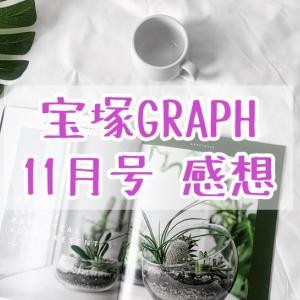 宝塚GRAPH11月号ーMVPは光ちゃんー
