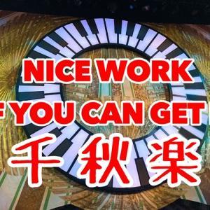【観劇】NICE WORK IF YOU CAN GET IT千秋楽-可愛すぎて遠吠えしそう-