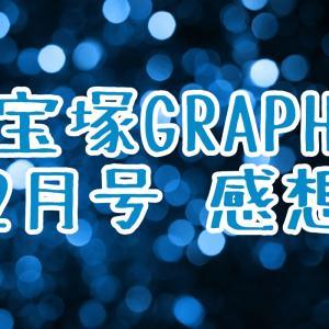 宝塚GRAPH 2月号感想ーひたすら尊いー