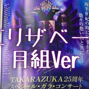 【観劇感想】エリザガラコン月組Ver 瀬奈さんも皆さんも顕在!