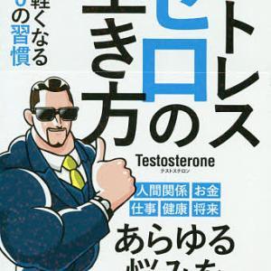 「ストレスゼロの生き方 心が軽くなる100の習慣」Testosterone氏 レビュー