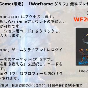 【展開】限定グリフ用コードと4Gamerスペシャルレポート(TGS2020)