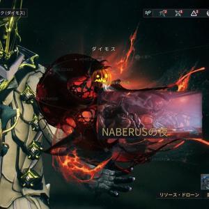 ナベリウス(Naberus)の夜イベント開始
