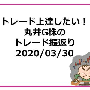 トレード上達したい!丸井G株のトレード振返り_2020/03/30
