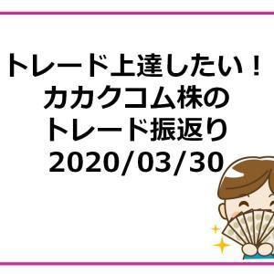トレード上達したい!カカクコム株のトレード振返り_2020/03/30