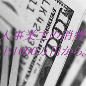 個人事業主の消費税は売上1000万円から。『対象条件と簡易計算方法』も併せて解説!