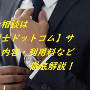 税理士相談は【税理士ドットコム】サービス内容・利用料など徹底解説!
