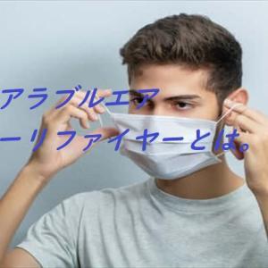 ウェアラブルエアピューリファイヤーとは。LG世界初のスマートマスク効果と評判は!?