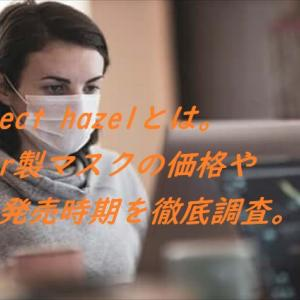 project hazelとは。Razer製マスクの価格や発売時期を徹底調査。