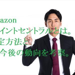 Amazonポイントセントラルとは。設定方法と今後の動向を考察。