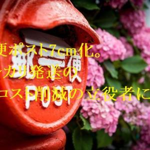 郵便ポスト7cm化。メルカリ発送のコスト削減の立役者に!