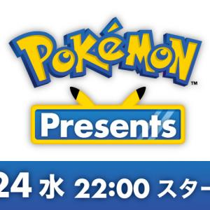 【ポケモンゲーム新作情報】今夜22時より新作発表会追加配信!!