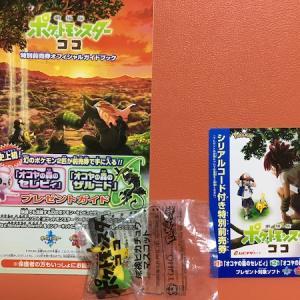 【ポケモン剣・盾】映画特別前売券特典の『色違いセレビィ』と『ザルード』受取完了!