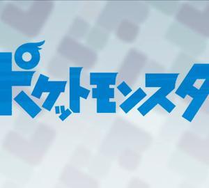 【アニポケ(新)】オープニング主題歌『1・2・3』(歌:西川くんとキリショー)