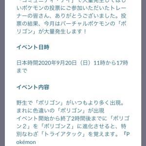 【ポケモンGO】今月(2020年9月)のコミュニティ・デイ&『フリーザー』のレイド&キラ交換