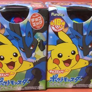 【ポケモングッズ・食玩】『チョコエッグ ポケットモンスター』(2020年10月19日発売)