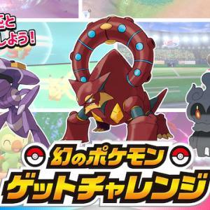 【ポケモン剣・盾】『幻のポケモンゲットチャレンジ』11月20日より開始!!