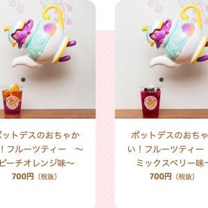 【ピカチュウスイーツ】期間限定メニュー『ポットデスのおちゃかい!フルーツティー』