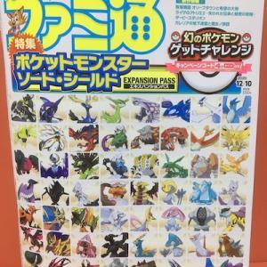 【ポケモン特集】ファミ通2020年12/10号(2020年11月26日発売)の剣盾1周年記念特集
