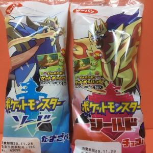 【ポケモンパン】第一パン『ポケットモンスターソード・シールド』