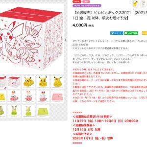 【ポケモンセンターオンライン】抽選販売『ピカピカボックス2021』
