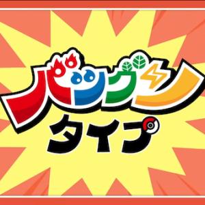 【アニポケ(新)】アイキャッチとエンディング曲が変更!!