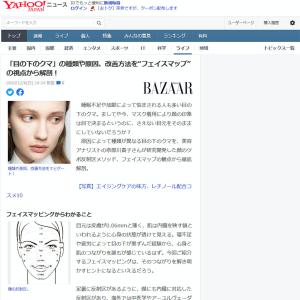 フェイスマッピング yahoo! news掲載のお知らせ