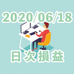 【2020/06/18】+11.00pips