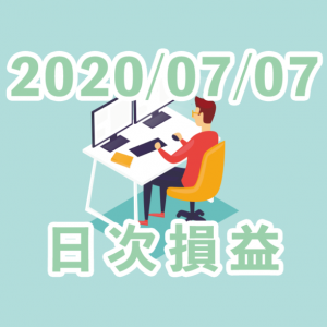 【2020/07/07】+5.60pips