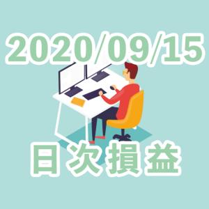【2020/09/15】+55.00pips