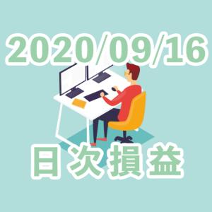 【2020/09/16】-111.90pips
