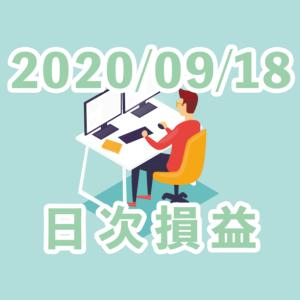 【2020/09/18】+2.30pips