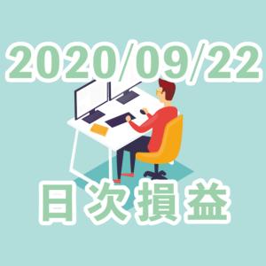 【2020/09/22】-58.40pips