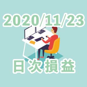 【2020/11/23】+13.20pips