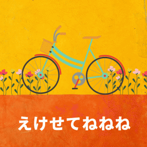 自転車で地面に足が着かず怖かった話