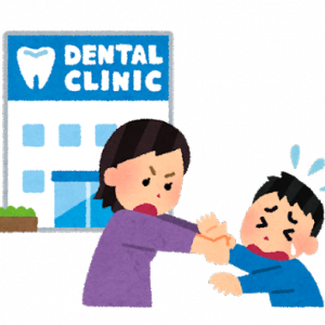 【無職】歯医者【怯える】