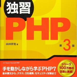 【独習PHP】を読み終えての感想