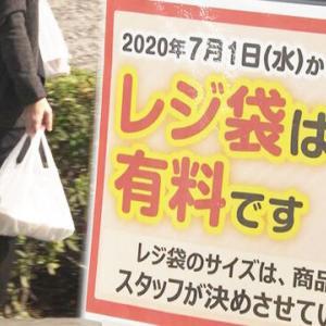 あなたはレジ袋もらう?辞退?大手コンビニ3社辞退率 25%→70%超