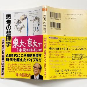 英文学者の外山滋比古さん死去96歳 著書に「思考の整理学」東大生・京大生が良く読む本
