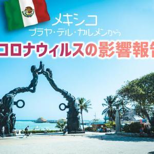 新型コロナ感染 メキシコで、多数回復118歳も・・・