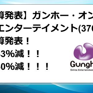 ガンホー(3765)が決算発表!売上43%減、利益60%減!