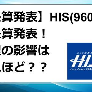 HIS(9603)が決算発表!新型の問題はどこまで影響あるか