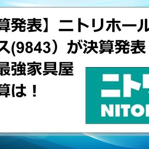ニトリ(9843)が決算発表!まさに日本最強家具屋!