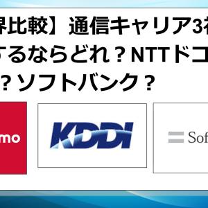 NTTドコモ、KDDI、 ソフトバンク投資するならどれがいい?