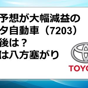 今期予想が大幅減益のトヨタ自動車の今後は?将来は八方塞がりか!