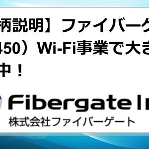 ファイバーゲート(9450)Wi-Fi事業で大きく成長中!