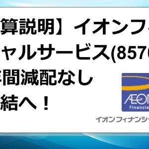イオンフィナンシャルサービス 25年間減配なしが終結へ!