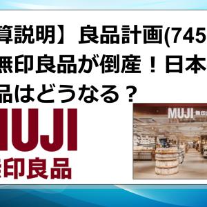 良品計画 米国無印良品が倒産!日本の無印良品はどうなる?