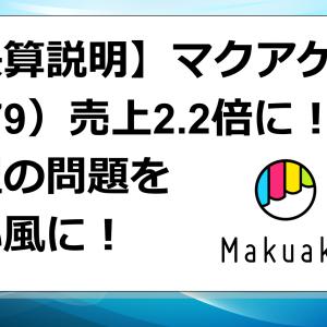 マクアケ(4479)新型の問題が追い風に!売り上げが2.2倍に!